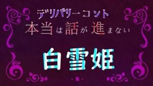 19話 白雪姫_R