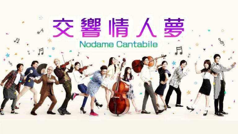 Nodamecantabile-WP24-O-768x432 Nodame Cantabile Season 1 Review