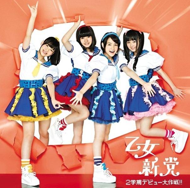 otome_shinto_2-gakki_debut_daisakusen_02