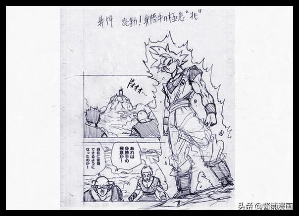 《龍珠超》漫畫59話:悟空的自在極意功出神入化,魔羅覺得很逆天