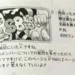 海賊王官方情報:尾田公布羅傑海賊團全部成員,有28位,都是強者