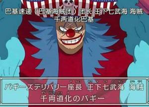 海賊王:6大有錢人,和之國花魁小紫上榜,他占據海賊世界1/5貝利。