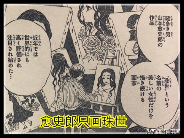 鬼滅之刃205話:愈史郎成為當代畫家,包括村田在內所有人都轉世