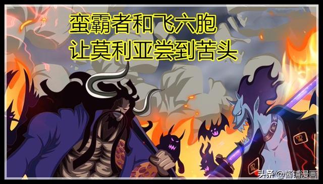 海賊王:莫利亞曾敗給了蠻霸者和飛六胞,被團滅後開始尋找魔人族