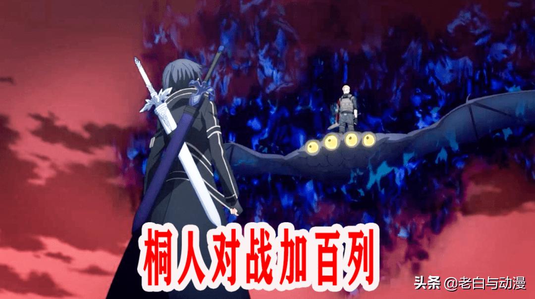 刀劍神域WoU:桐人自信滿滿拔出雙劍,對戰加百列卻吃癟了