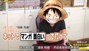 尾田訪談揭露:《海賊王》曾投稿落選三次,他否認家中有ATM機