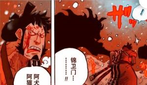 海賊王991話:錦衛門斬斷四皇凱多龍息,覺醒了狐火流最終奧義