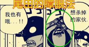 海賊王990話情報:福茲弗想幹掉的角色不是奎因,真目標已上線