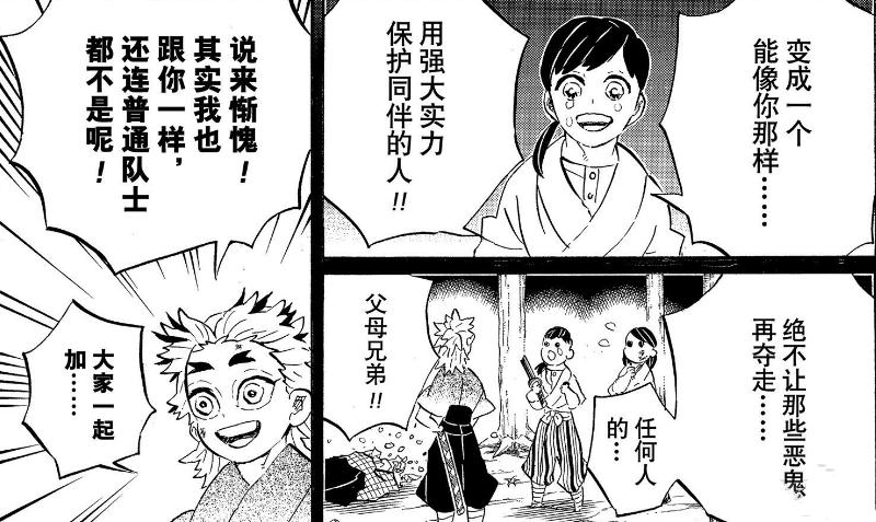 《鬼滅之刃》漫畫更新特別短篇,炎柱回憶揭曉,斬殺「半鬼月」