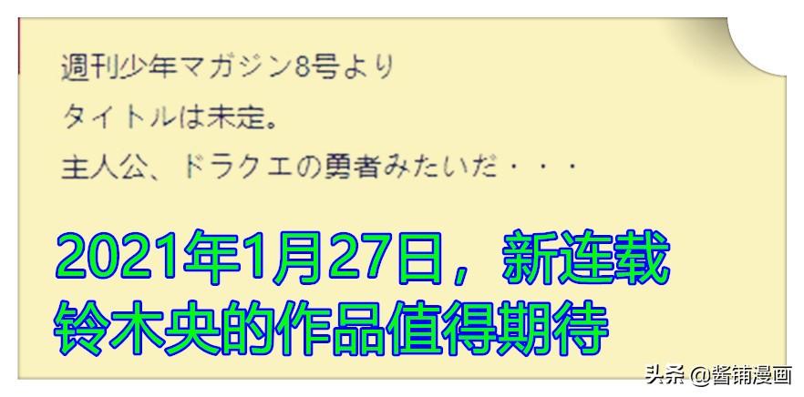 《七大罪》漫畫續作:鈴木央2021年1月新連載,四騎士新故事