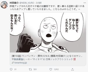 Read more about the article 新增設定!一拳超人重制版150重畫,大蛇真面目曝光