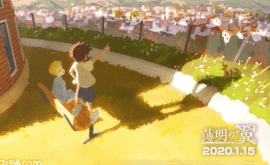 Hakumei no Tsubasa الحلقة 1