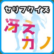 セリフクイズ〜冴えない彼女の育てかた編〜