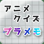 アニメクイズ プラメモのアイコン