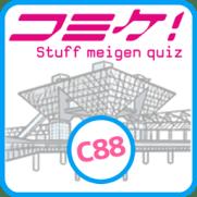 名言クイズ for コミックマーケット版のアイコン