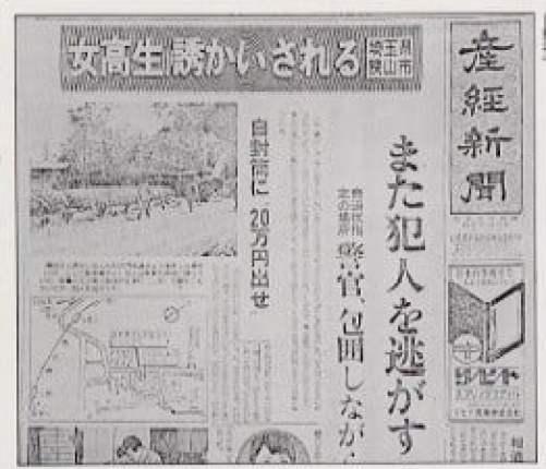 狭山事件の新聞