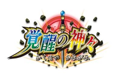 「フューチャーカード 神バディファイト」ブースターパック第3弾「覚醒の神々」、12月8日(土)発売!