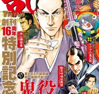 完全新作『ゲゲゲの鬼太郎』が復活!!「コミック乱ツインズ1月号」12月13日発売