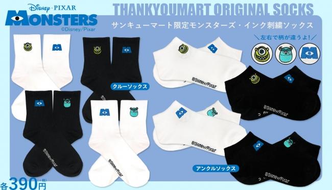 【サンキューマート限定!】2点で390円♪オリジナル靴下に新デザインが続々登場!