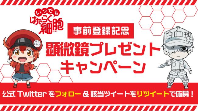 テレビアニメ「はたらく細胞」初のアプリゲームいつでも はたらく細胞その場で顕微鏡が当たる!Twitterプレゼントキャンペーン開始!