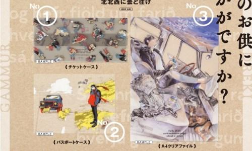 漫画誌『ハルタ60号』購入で、入江亜季『北北西に曇と往け』クリアファイル3点セットがもらえる!!