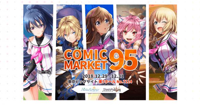 アカツキ 、「コミックマーケット95」企業ブースで販売する『八月のシンデレラナイン』『サウザンドメモリーズ』のグッズを発表!さらに追加ブースイベントも!!