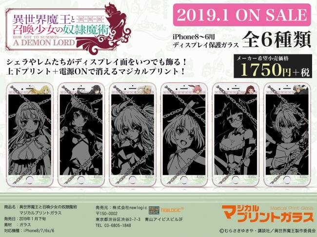 TVアニメ「異世界魔王と召喚少女の奴隷魔術」iPhoneのディスプレイ面を飾る「マジカルプリントガラス」全6種類 iPhone8-6にて予約受付開始