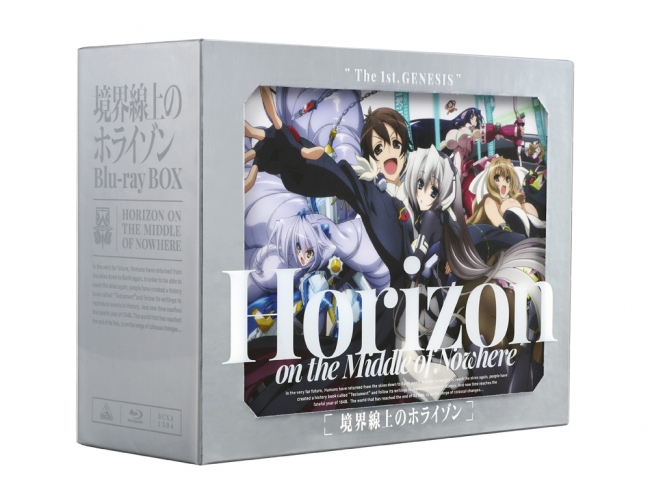 TVアニメ第1期、第2期全話を収録し初Blu-ray BOX化 「境界線上のホライゾン Blu-ray BOX 特装限定版」を12月21日発売