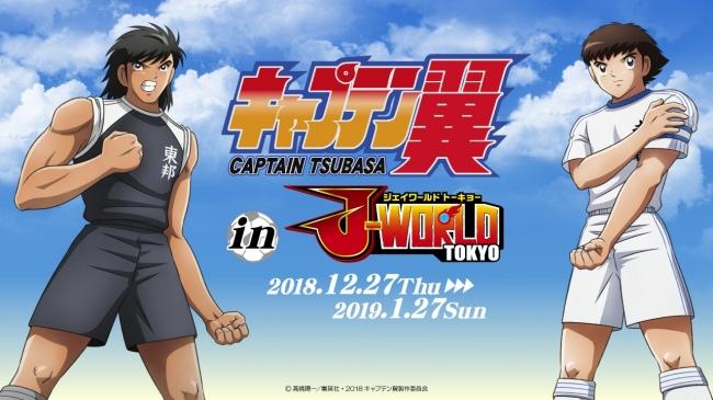 """「キャプテン翼」のイベントをJ-WORLDで初開催! 「キャプテン翼 in J-WORLD TOKYO」 12月27日(木)スタート """"ボールは友達!翼のサッカーボールセット""""などのフードも登場!"""