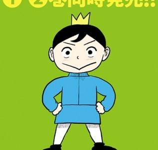 『次にくるマンガ』として話題の『王様ランキング』 2/12発売のコミックスにアニメイト・ゲーマーズ限定のグッズ付きセットが登場!