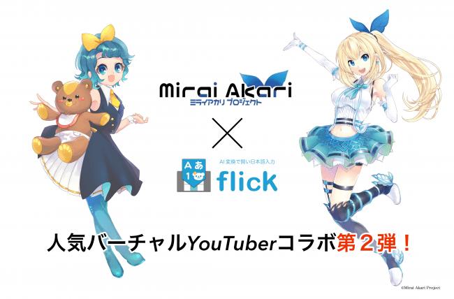 人気キーボードアプリ「flick」と人気バーチャルYouTuber「ミライアカリ」が期間限定コラボ開始!
