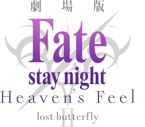 アニメイト・ゲーマーズで2/1~劇場版『Fate/stay night [Heaven's Feel]』第2章 公開記念フェアが開催決定!