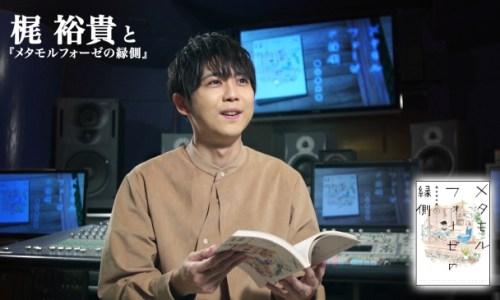 梶裕貴(声優)が『メタモルフォーゼの縁側』の魅力を語る。撮り下ろしコメント動画、本日1月11日(金)公開!