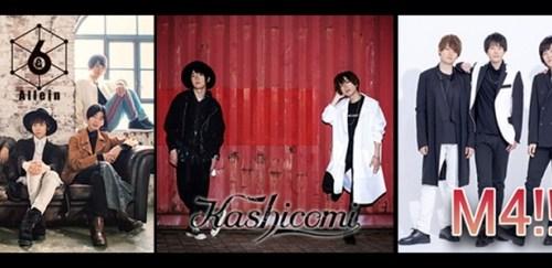 &6allein、Kashicomi、M4!!!!が出演!若手男性声優ユニットによる合同ライブ「MARINE SUPERNOVA LIVE 2019』が2019年4月7日に開催!