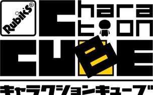 """ルービックキューブ×キャラクターのシリーズ第2弾!今度はどのキャラクターを""""回す""""?"""