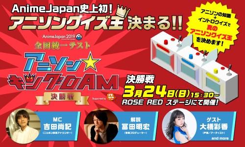 "AnimeJapan史上初!""アニソンクイズ王""が決まる! 『AJ2019 全国統一テスト  アニソン☆キングDAM supported by リスアニ!』 2月9日(土)ついに開幕! コスプレパレード参加者も募集開始!"