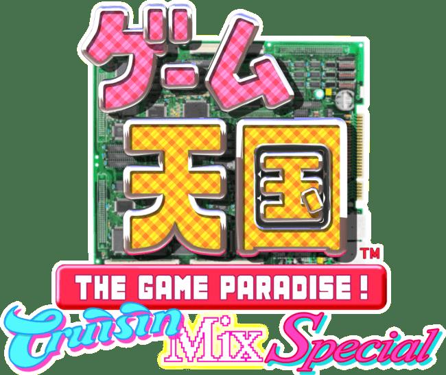 「ゲーム天国 CruisinMix Special」の追加ダウンロードコンテンツ「TATSUJIN」が本日2月14日配信開始! ユーザー参加型のスコアアタックコンテストも開催!