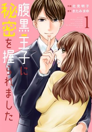 腹黒王子に俺様副社長…『Berry's COMICS(ベリーズコミックス)』は偶数月の第3金曜日発売!