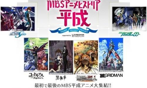 「MBSアニメヒストリアー平成ー」へ行こう!!キャンペーンフォロー&ツイートした方にイベントチケットプレゼント