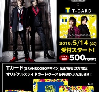 GRANRODEO 8th Album