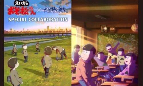 2019年2月14日から開催!「えいがのおそ松さん」×「カラオケの鉄人」コラボレーションキャンペーンのお知らせ