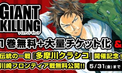 Jリーグ開幕記念!『GIANT KILLING』ETU vs 川崎フロンティア戦を無料公開!