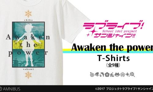 『ラブライブ!サンシャイン!!』のAwaken the power Tシャツの受注を開始!!アニメ・漫画のオリジナルグッズを販売する「AMNIBUS」にて