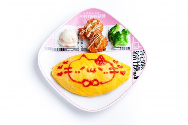 ディストピアめしをイメージした、未来のメイドカフェ飯。 トッピングはクリームコロッケなどに変更可能。