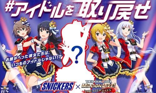 「アイドルマスター ミリオンライブ! シアターデイズ」×スニッカーズ(R) 4月4日から「#アイドルを取り戻せ」キャンペーンがスタート!