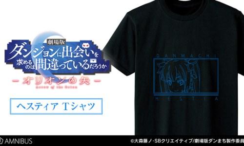 『劇場版 ダンジョンに出会いを求めるのは間違っているだろうか -オリオンの矢-』のヘスティア Tシャツの受注を開始!!アニメ・漫画のオリジナルグッズを販売する「AMNIBUS」にて