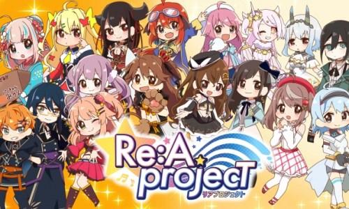 総合バーチャルタレント事務所「Re:AcT」から、リアル連動型のシナリオを展開する『Re:A projecT(リアプロジェクト)』始動のお知らせ。
