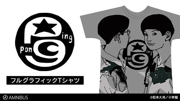 『ピンポン』のフルグラフィックTシャツの受注を開始!!アニメ・漫画のオリジナルグッズを販売する「AMNIBUS」にて