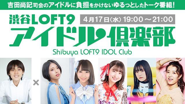 4月17日開催渋谷LOFT9アイドル倶楽部vol.3
