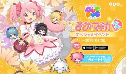 〈物語〉シリーズ ぷくぷく 「魔法少女まどか☆マギカスペシャルイベント」を開始!